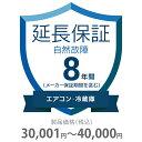 学习, 服务, 保险 - その他 8年間延長保証 自然故障 エアコン・冷蔵庫 30001〜40000円 K8-SA-283214