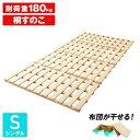 その他 折りたたみ式 すのこベッド/寝具 シングル (フレームのみ) 耐荷重180kg 木製 折りたたみ 布団対応 〔寝室 フロア 床〕 ds-2056871