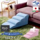 ホームテイスト 日本製ドッグステップPVCレザー、犬用階段4段タイプ【lonis-レーニス-】 (ブラック) SH-07-DGS-4-BK
