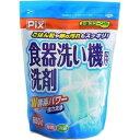 ライオンケミカル ピクス 食器洗い機用 洗剤 650g 4900480223134【納期目安:2週間】