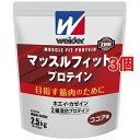 森永製菓お客様相談室(ウイダー製品) ウイダー マッスルフィットプロテイン ココア味 2.5kg*3コセット 16108【納期目安:2週間】