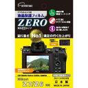 エツミ デジタルカメラ用液晶保護フィルムZERO Nikon Z7/Z6対応 VE-7366