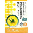 チュチュル チュチュル 豆乳で仕上げた 24種の緑黄色野菜の贅沢コーンスープ 6袋入 4580329112227【納期目安:2週間】