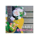 コスミック出版 山本潤子 恋歌カバーズ 〜卒業写真、世界に一つだけの花〜 BHST-197