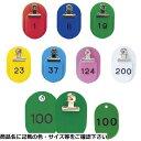 その他 親子札(101〜150番) CR-OY150(50クミ) 赤 23-5563-0201【納期目安:1週間】