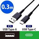 エレコム エレコム 高耐久 断線しにくい USBケーブル タイプC 30cm(0.3m) ブラック(黒) USB規格認証品 急速充電 通信対応 MPA-ACS03NBK
