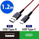 エレコム エレコム 高耐久 断線しにくい USBケーブル タイプC 1.2m レッド(赤) USB規格認証品 急速充電 通信対応 MPA-ACS12NRD
