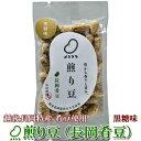 その他 煎り豆(長岡肴豆) 黒糖味 15g×20袋 ds-2172270