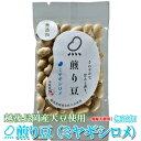その他 煎り豆(ミヤギシロメ) 無添加 15g×20袋 ds-2172274