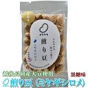 その他 お試しに!煎り豆(ミヤギシロメ) 黒糖味 15g×10袋 ds-2172275