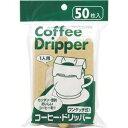その他 (まとめ) アートナップ コーヒー・ドリッパー 1パック(50枚) 【×10セット】 ds-2225046