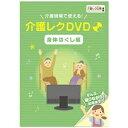 その他 (まとめ)介護レク DVD REC-D00【×2セット】 ds-2260493