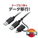 エレコム データ移行ケーブル/USB2.0/Windows-Mac対応/Type-Cアダプタ付属/1.5m/ブラック UC-TV5BK
