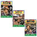 コスミック出版 西部劇パーフェクトコレクションセット2 COS08824