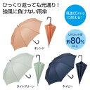 その他 【60個セット】晴雨兼用耐風傘 1本 2321950
