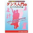 コスミック出版 ダンス入門(2) TMW-067