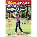 コスミック出版 100を切るゴルフの基本 飛んで曲がらないドライバー TMW-072