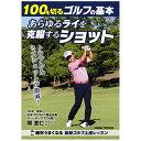 コスミック出版 100を切るゴルフの基本 あらゆるライを克服するショット TMW-073