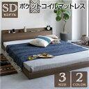 その他 ベッド 低床 ロータイプ すのこ 木製 宮付き 棚付き コンセント付き シンプル モダン ヴィンテージ ブラウン セミダブル ポケットコイルマットレス付き ds-2317653