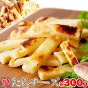 天然生活 やみつきの濃厚おつまみ!北海道産チェダーチーズたっぷり使用!!焼きたらチーズ300g SM00010626