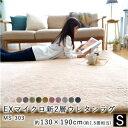 その他 EXマイクロ新2層ウレタンラグマットMS-303 【約130×190cm 1.5畳】S クールグレー【代引不可】 ds-2334377