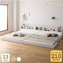 ベッド 日本製 低床 連結 ロータイプ 木製 照明付き 棚付き コンセント付き シンプル モダン ホワイト ワイドキング210(SS+SD) ベッドフレームのみ【代引不可】 ds-2373238