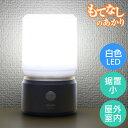 【わけあり】人感センサーライト 屋外可 もてなしのあかり (据置き型) 白色LED ダークブラウン HLH-1201 (DB)/ELPA【同時購入注意】