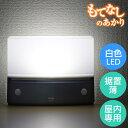 【即納】人感センサーライト 乾電池 もてなしのあかり 置き型 フットライト 足元灯  HLH-1203 (DB)/ELPA