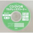 【メール便送料無料】ELPA CD/DVD用 マルチレンズクリーナー CDM-D100