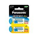 【メール便送料無料】2個入 CR123A/デジタルカメラ用リチウム電池/パナソニックPanasonic