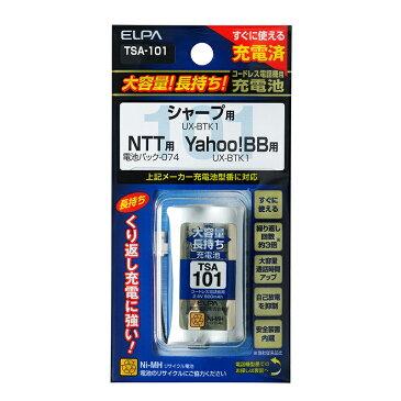 【メール便送料無料】ELPA 大容量長持ち コードレス電話・子機バッテリー (充電池) シャープ・NTT・Yahoo!BB用 TSA-101/くり返し充電に強い!大容量充電池!(メール便選択時:送料無料、あす楽適用外)