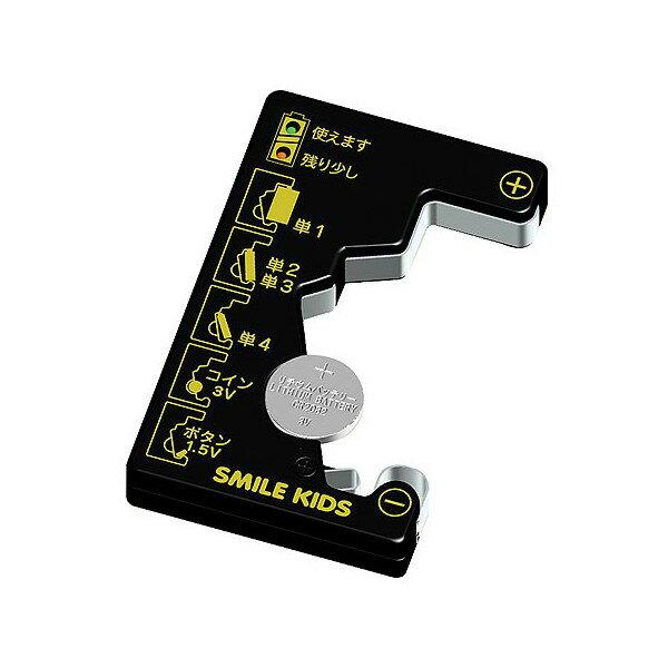 【メール便発送可】マルチ電池チェッカー ADC-10/スマイルキッズ 旭電機化成(メール便選択時:送料無料、あす楽適用外)