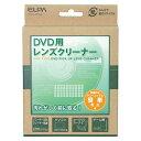 乾式DVD用レンズクリーナー/定期的なクリーニングで、汚れが付く前に取る!/DVA-D103 ●アウトレット品 同時購入注意