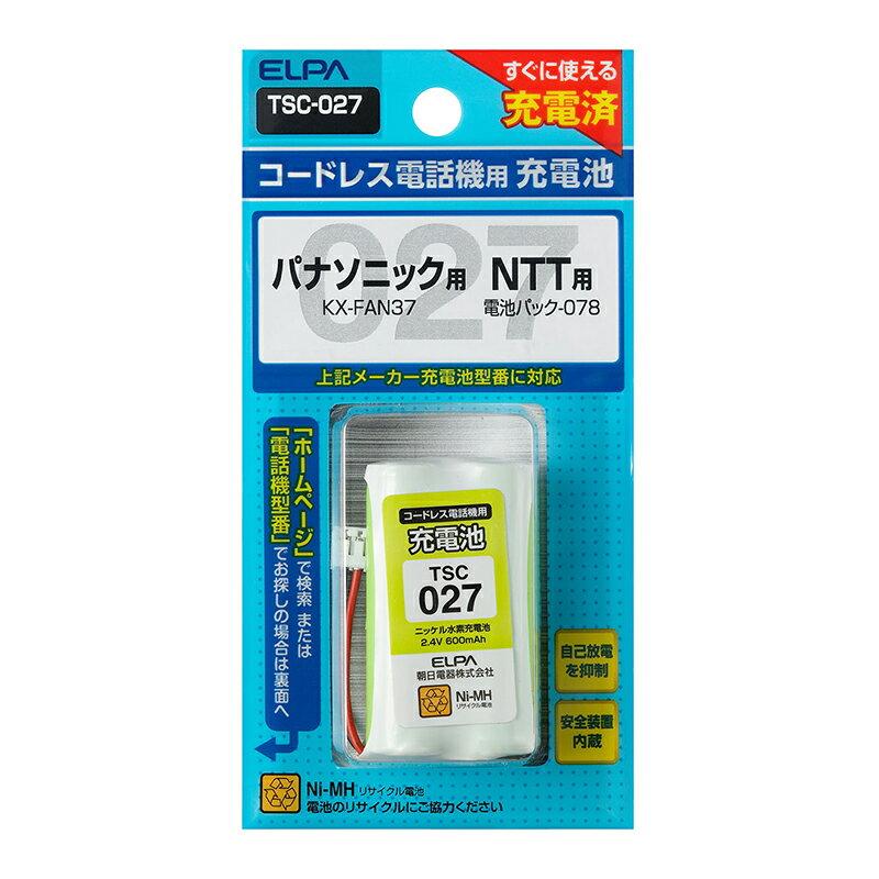 【メール便送料無料】ELPA コードレス電話・子機バッテリー (充電池) パナソニック・NTT用 TSC-027