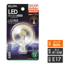 エルパ LED電球 ミニボール球形 1.2W E17 G50 クリア電球色相当 LDG1CL-G-E17-G266 /ELPA 朝日電器