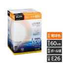 【わけあり】LED電球 G95ボール形 60W形 E26 (電球色) LDG9L-G-G203/省エネ・節電!コンパクトで一般電球と置き換え可能!/ELPA【同...
