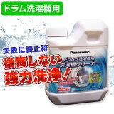 【オススメ】パナソニック ドラム式洗濯機用 洗濯槽クリーナー 洗浄液 N-W2 Panasonic 純正 NW2 売れ筋