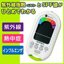 【わけあり】紫外線測定器 携帯型温湿度計 ET-UV01GR (グリーン) /ELPA【同時購入注意】