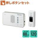 ELPA ワイヤレスチャイム ランプ付き受信器セット EWS-S5230