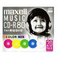 【即納】音楽用CD−R カラー 80分 CDRA80MIXS1P20S/日立マクセル