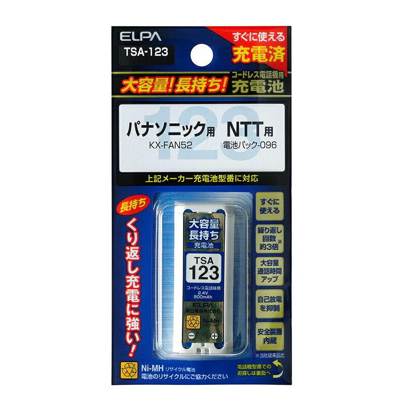 【メール便送料無料】ELPA 大容量長持ち コードレス電話・子機バッテリー (充電池) パナソニック・NTT用 TSA-123/くり返し充電に強い!大容量充電池!