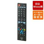 【即納】テレビリモコン ヒタチ Wooo ウー メーカー設定済みですぐに使える TV リモコン  RC-TV009HI