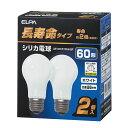 【即納】シリカ電球 長寿命タイプ 60形 E26 (ホワイト) 2個入 LW100V57W-W-2P/エルパELPA 朝日電器