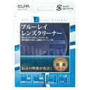 【メール便送料無料】ELPA 乾式ブルーレイ用 Blu-rayレンズクリーナー/定期的なクリーニングでハイクオリティを維持!/BDA-D105
