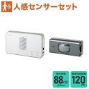 エルパ ワイヤレスチャイム センサーセット EWS-S5033 /ELPA 朝日電器