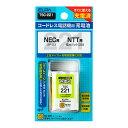 【メール便送料無料】コードレス電話・子機バッテリー (充電池) NEC・NTT用 TSC-221/ELPA