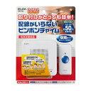 【わけあり】ワイヤレスピンポン AWP-300/ELPA【同時購入注意】