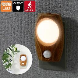 暗闇で人に反応し自動点灯!電球色 明暗センサー 人感センサー 常時点灯 LEDセンサー付ライト 木目温白PM-LW200 (L) /省エネ・節電!シンプルさが良い!フットライト (足元灯) /ELPA