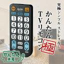 【メール便送料無料】テレビリモコン IRC-202T(BK)/ELPA 朝日電器