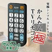 【即納】テレビリモコン IRC-202T(BK)